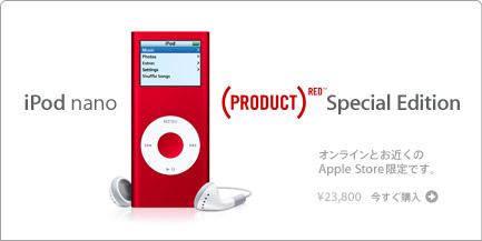 赤バージョン「iPod nano.jpg